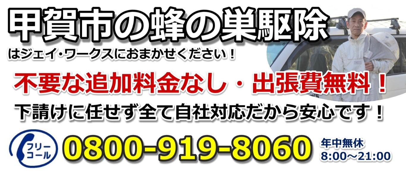 甲賀市水口町のハチ駆除ジェイ・ワークスのヘッダー画像