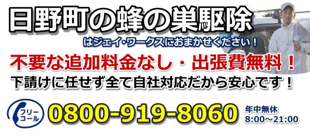 蒲生郡日野町ハチ駆除のヘッダー画像