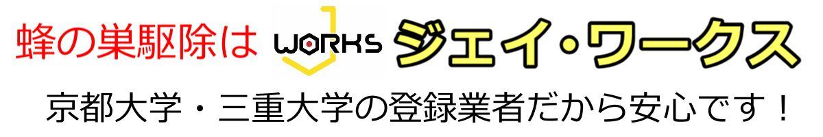 滋賀のハチ駆除業者ジェイ・ワークスはスズメバチ退治11000円アシナガバチ駆除6000円