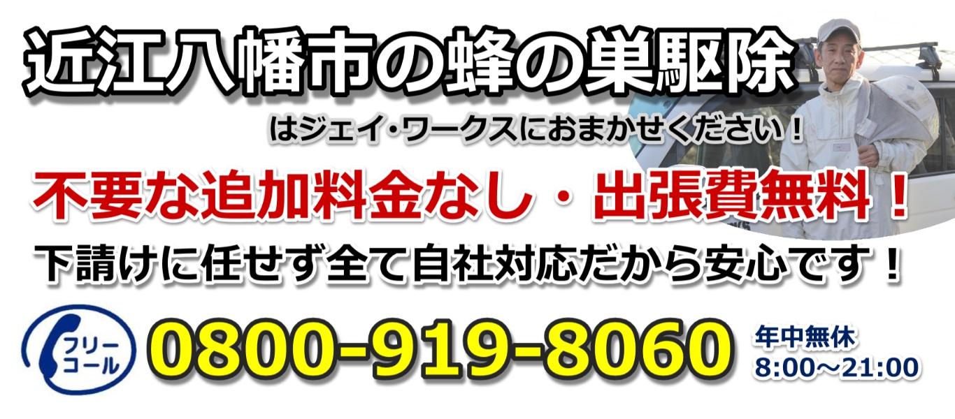 近江八幡市のハチ駆除ジェイ・ワークスのヘッダー画像