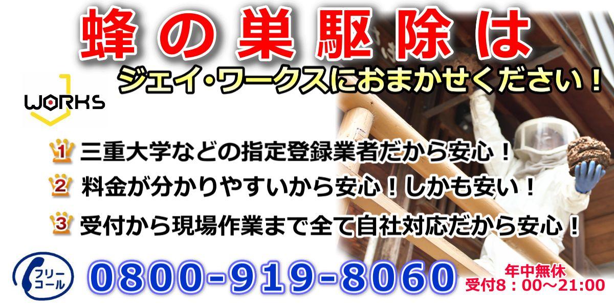 蜂の巣駆除.jpヘッダー画像